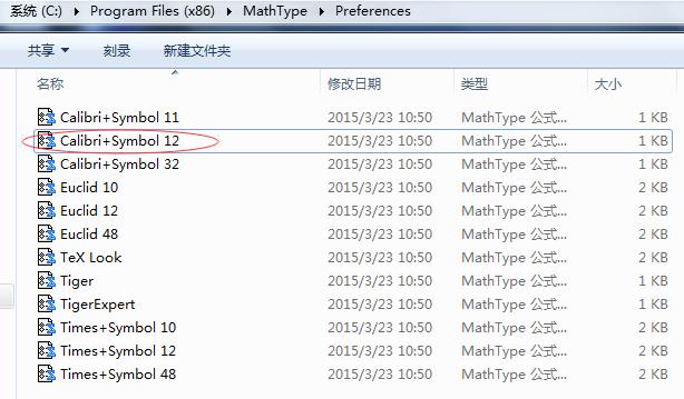 怎样批量修改MathType公式格式