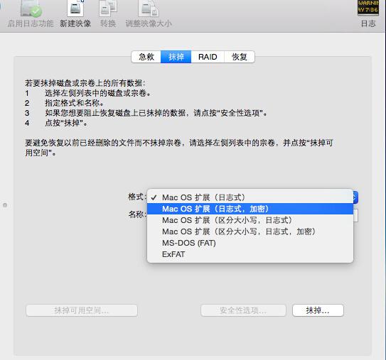 怎么用Mac给NTFS磁盘加密