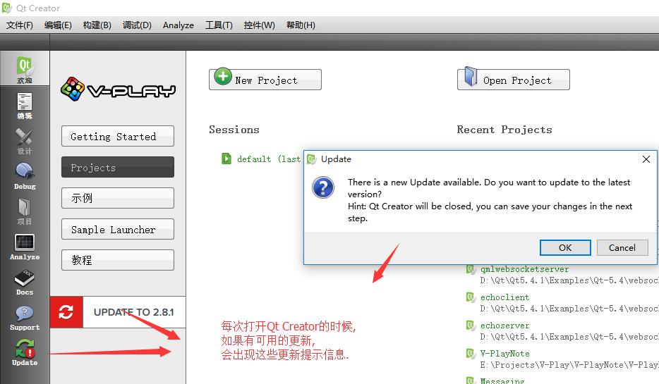 QtCreator自带的更新提示