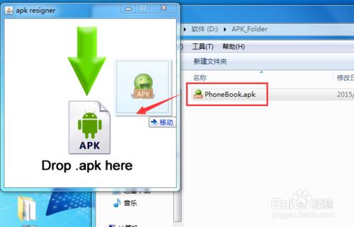 如何重签名APK文件