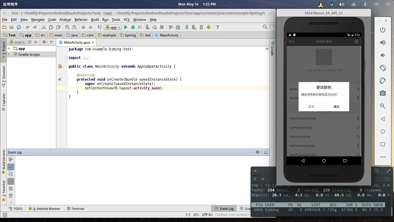 AndroidStudio开发