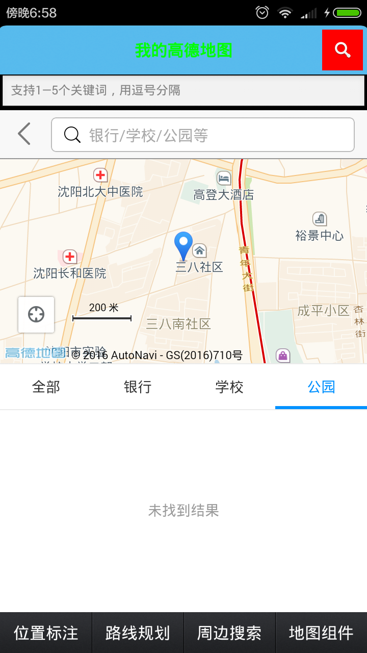 webview加载效果