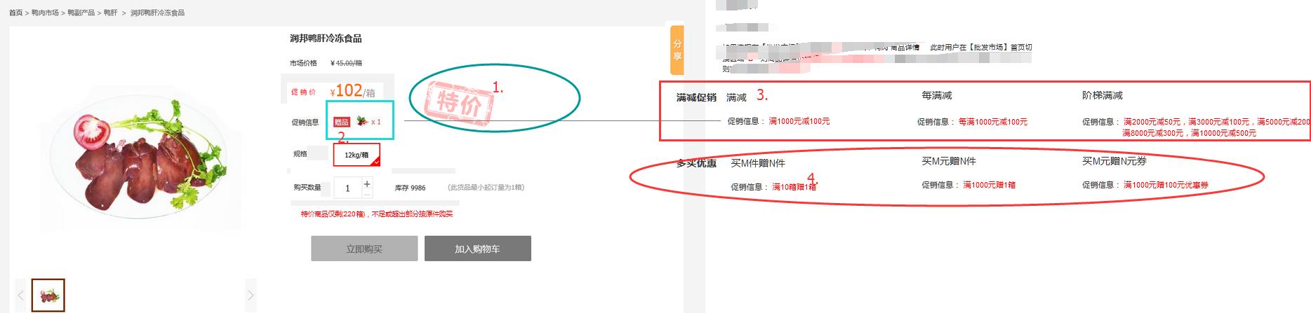 PC商品详情页