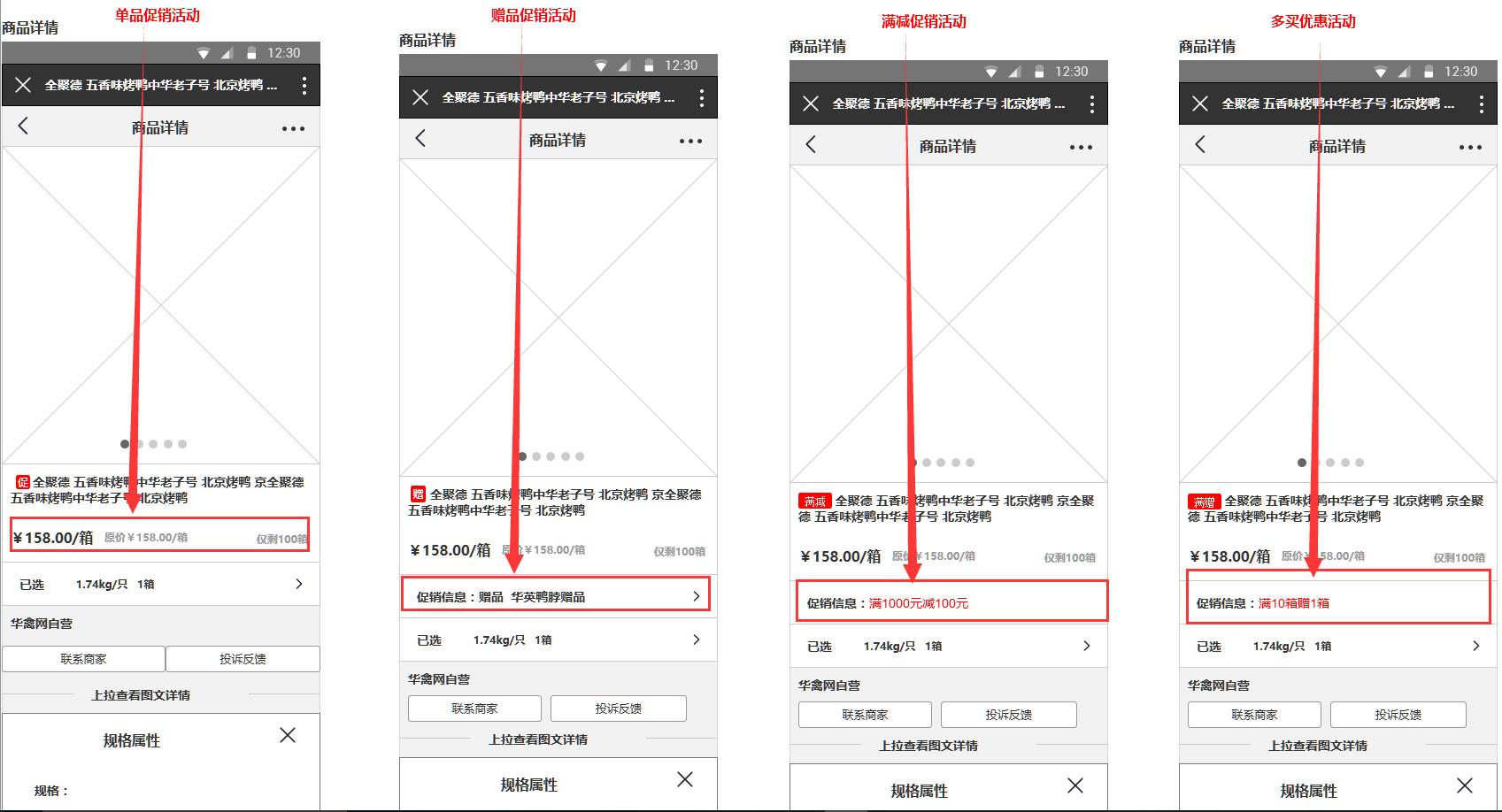 手机端商品详情页