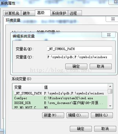 添加_NT_SYMBOL_PATH