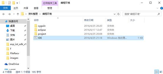 ESP8266 蘑菇云 IDE编程环境