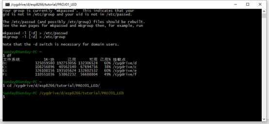 ESP8266 ESPUSH 蘑菇云 IDE编程环境 使用Cygwin编译项目