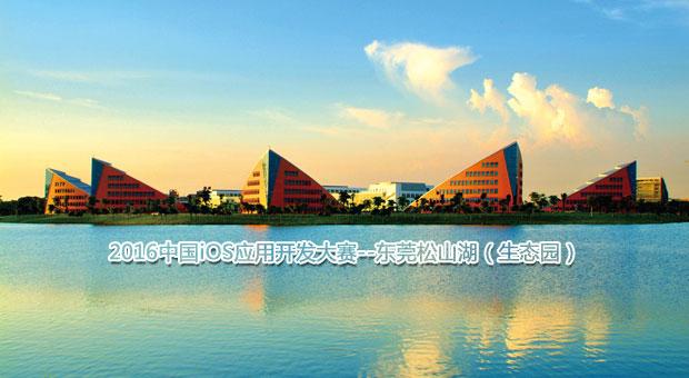 首届中国iOS应用开发大赛