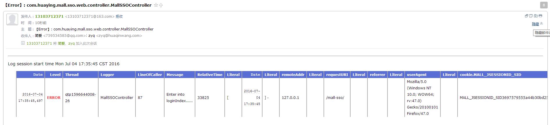 qq邮箱显示效果