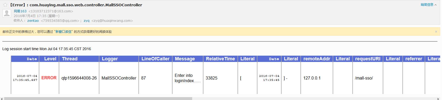 163邮箱显示效果