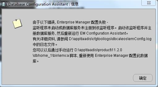 Enterprise Manager 配置失败
