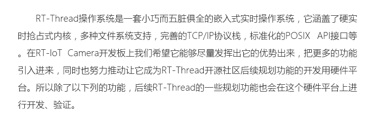 Rt-Thread系统