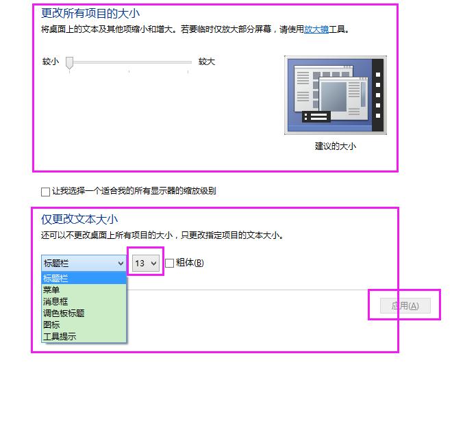 修改系统字体