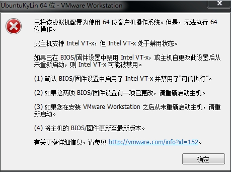 VMware Workstation 常见问题解决...