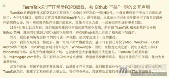 """开源IM工程""""蘑菇街TeamTalk""""的现状:一场有始无终的开源秀_5459e73d9cfc1_middle.jpg"""