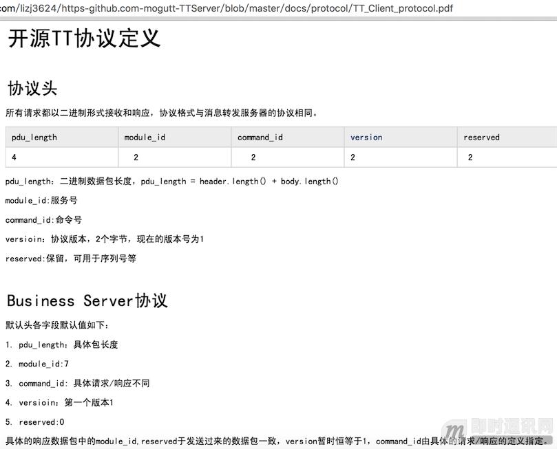 """开源IM工程""""蘑菇街TeamTalk""""的现状:一场有始无终的开源秀_QQ20160723-0.png"""