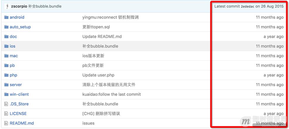 """开源IM工程""""蘑菇街TeamTalk""""的现状:一场有始无终的开源秀_QQ20160723-3.png"""