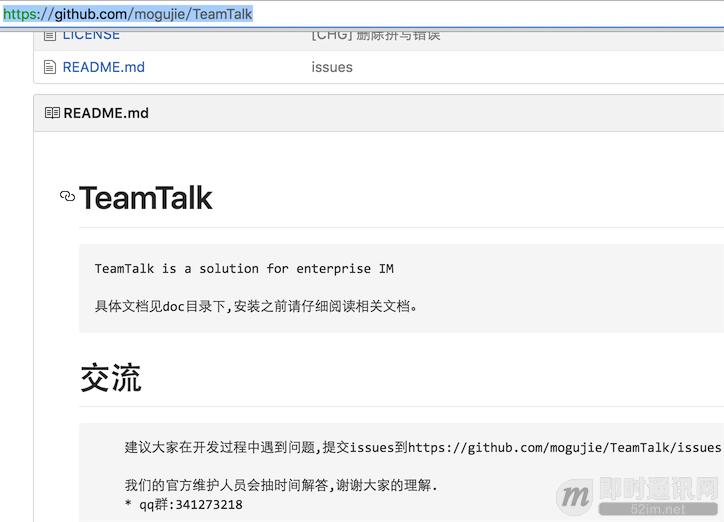 """开源IM工程""""蘑菇街TeamTalk""""的现状:一场有始无终的开源秀_QQ20160723-2.png"""
