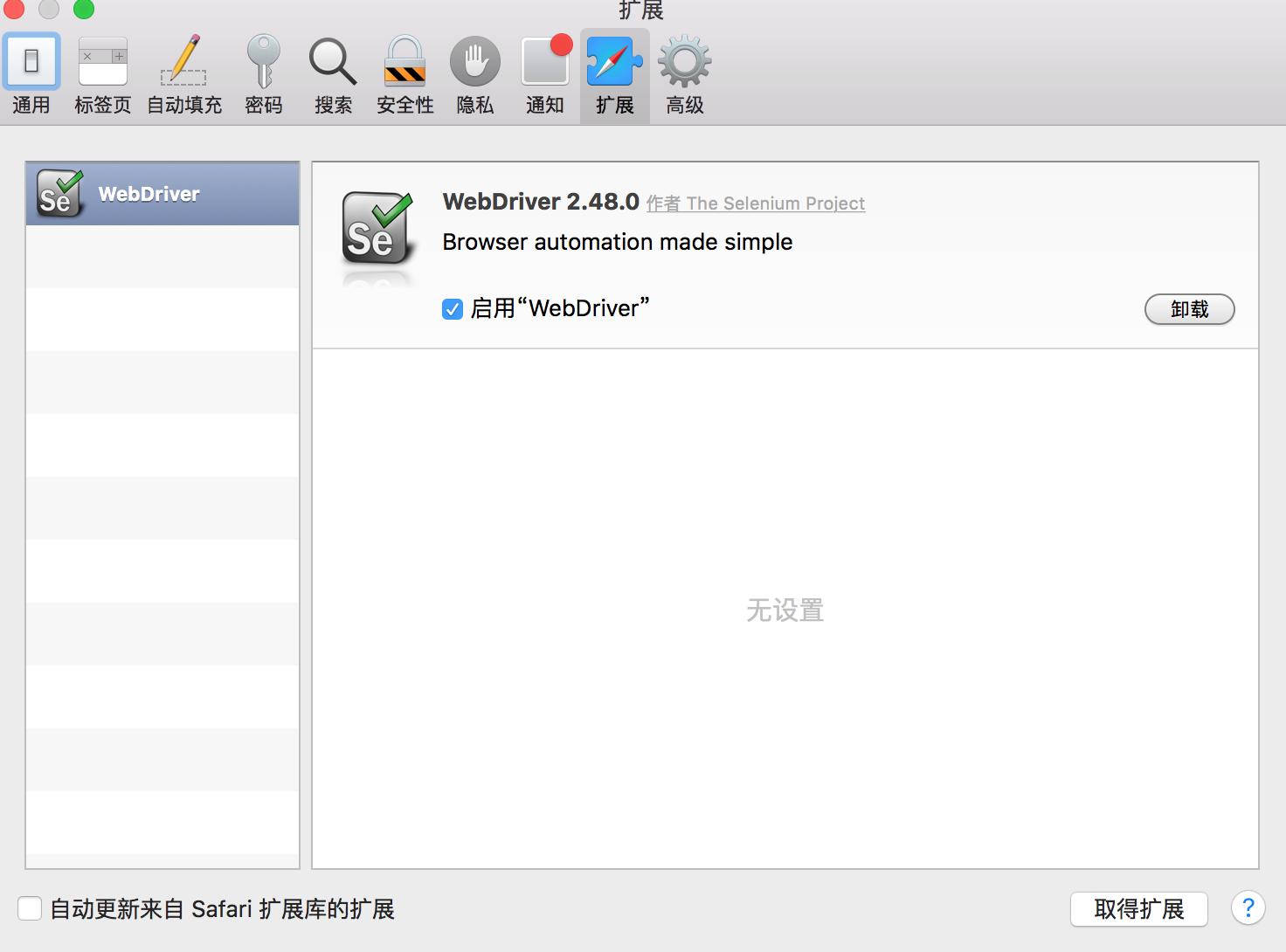 SafariDriver安装成功