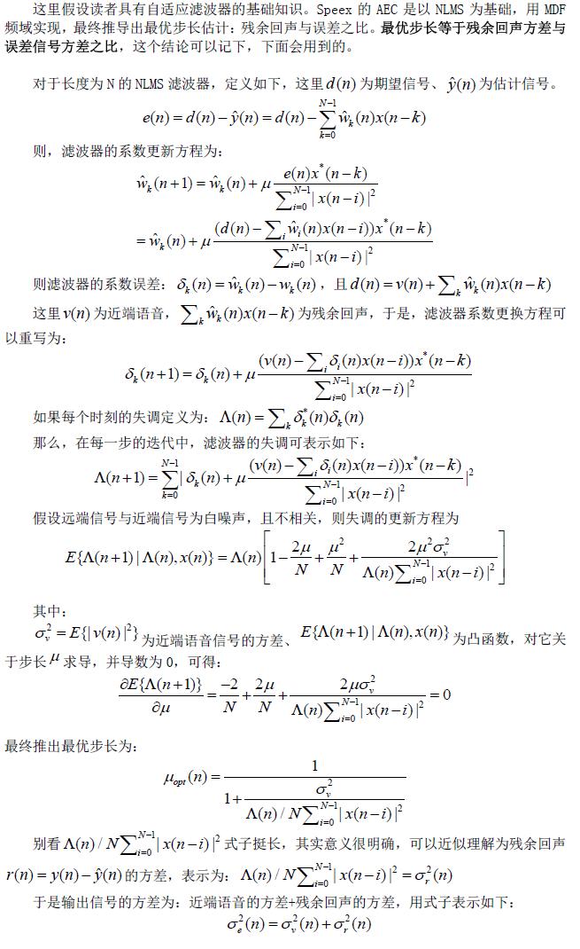 回声消除的理论原理_静电消除器原理接线图