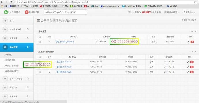 JEESZ个人版Maven+SpringMVC+Mybatis+shiro+restful开发平台