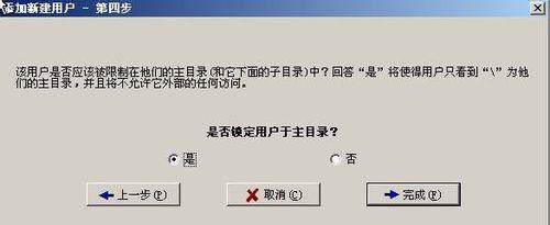 教你怎么使用Server-u搭建FTP服务