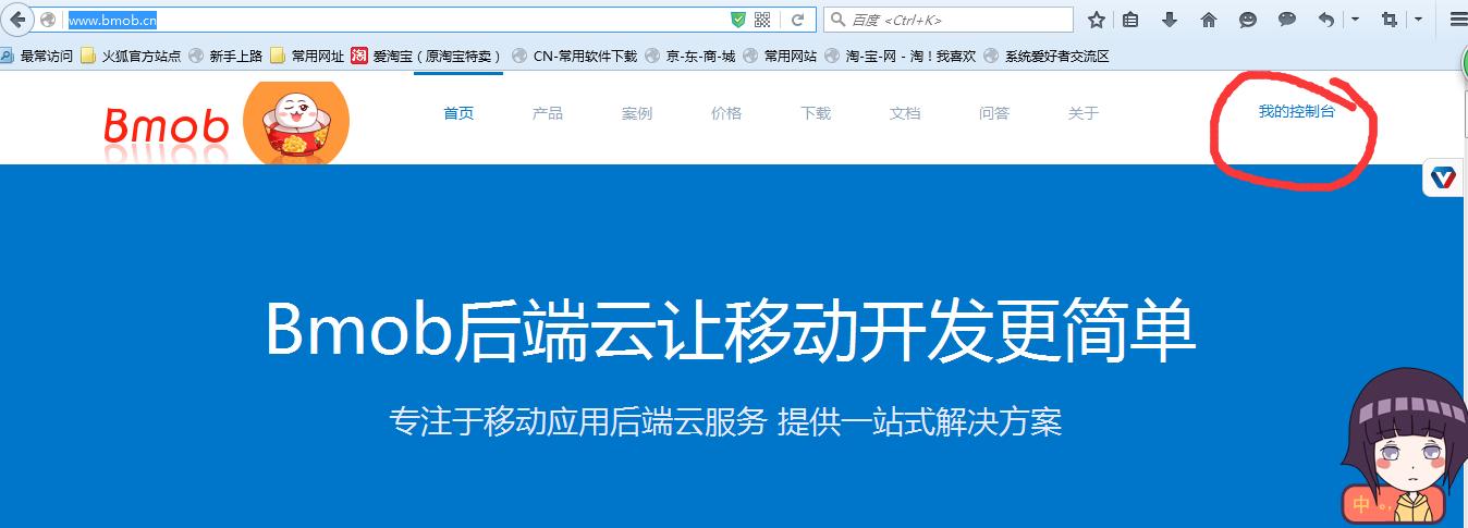 注册成功后进入www.bmob.cn的页面