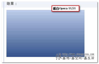 Opera浏览器下午前缀应用的效果截图 张鑫旭-鑫空间-鑫生活