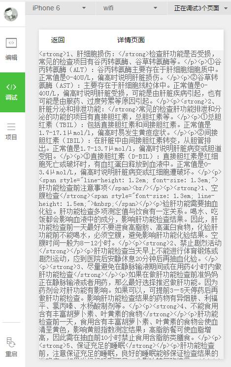 微信小程序-富文本转文本