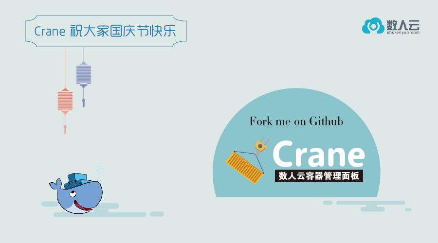 十一生快!数人云开源项目Crane携新版本献礼啦
