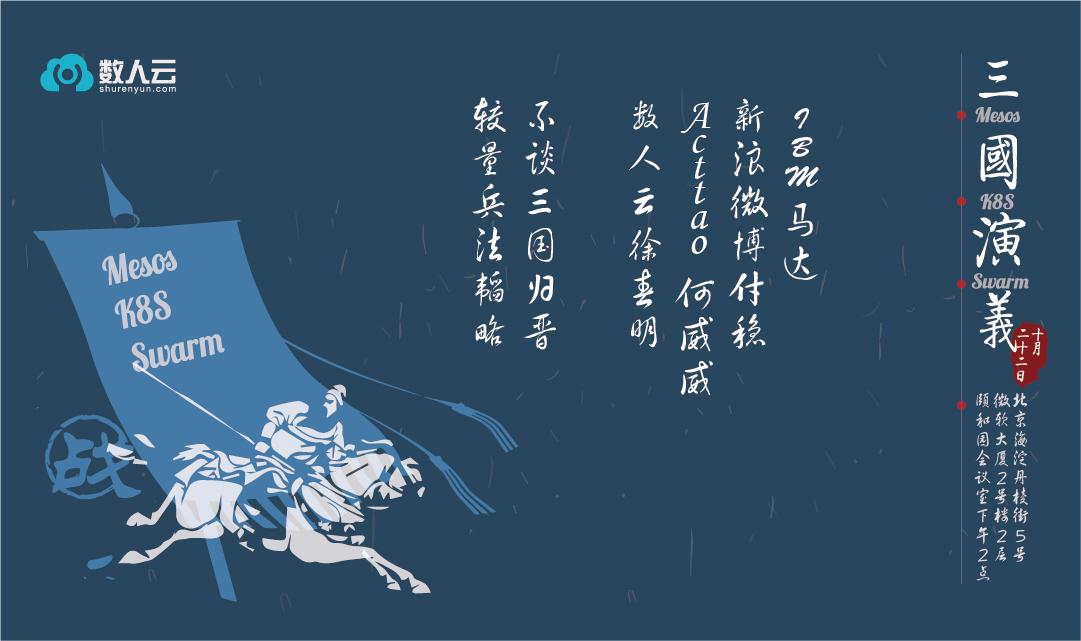 数人云Meetup|容器之Mesos/K8S/Swarm三国演义...