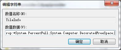 win7系统盘不显示容量的解决方法