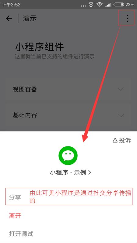 微信小程序社区 http://www.wxappclub.com