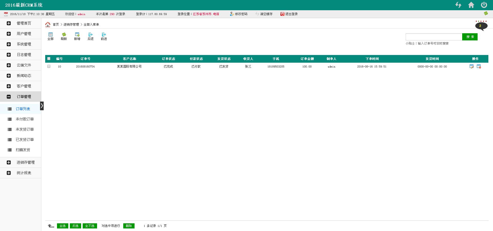 2016最新CRM系统2.png
