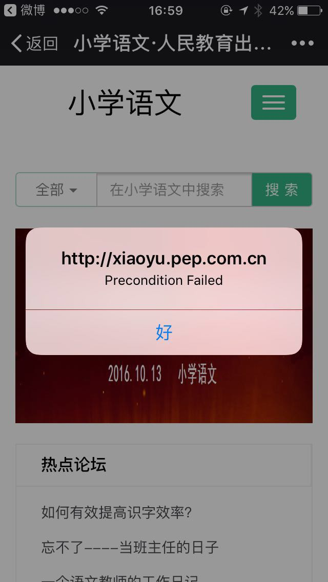 precondition failed