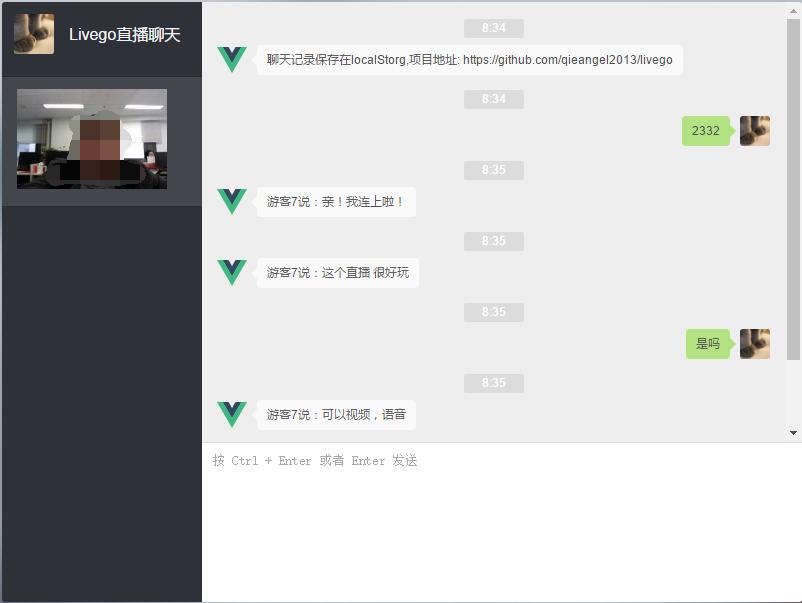 Go 实现的直播服务                                              livego