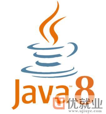优就业JAVA教程-Java 8 新特性终极版