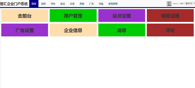 简单的 web 网站开发框架