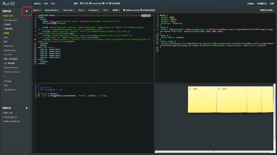 基于 Java 的 RunJS 网站