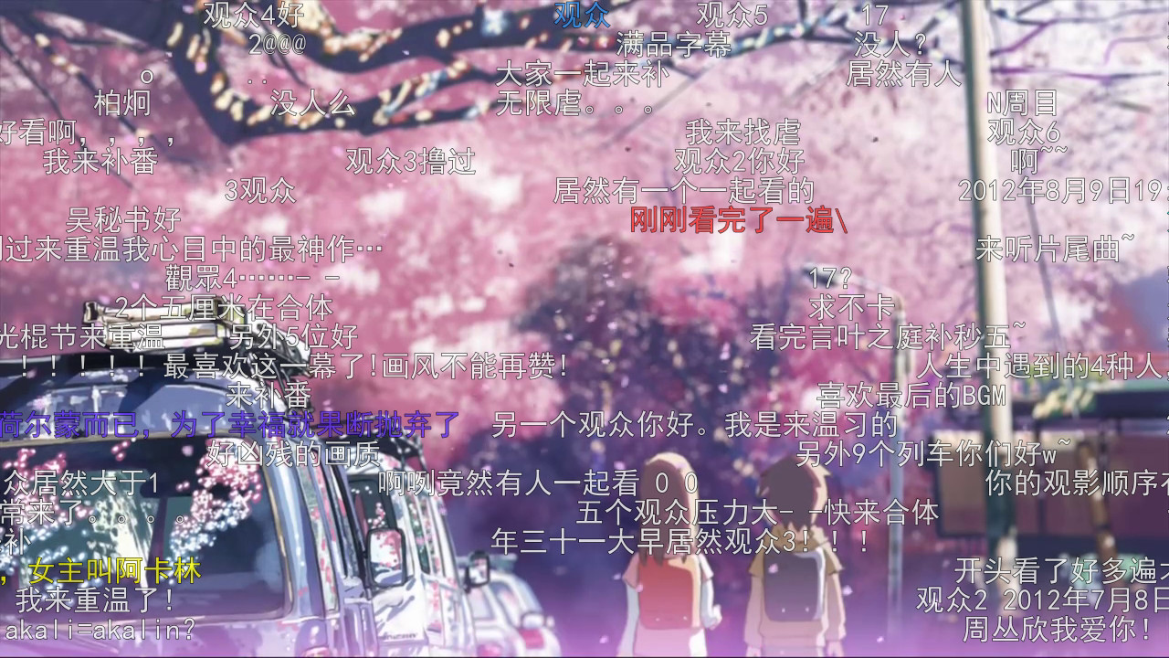 5 Centimeters Per Second with Danmaku2ASS