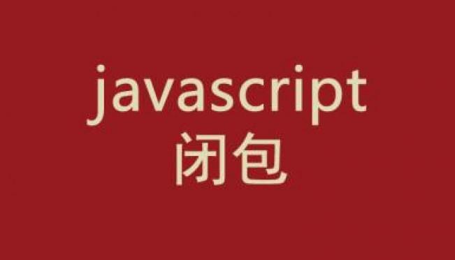 深入浅出理解 JavaScript 的闭包概念