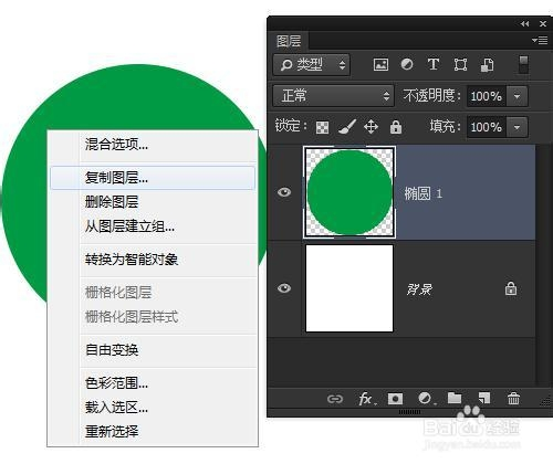Photoshop快速复制图层的几种方法和技巧