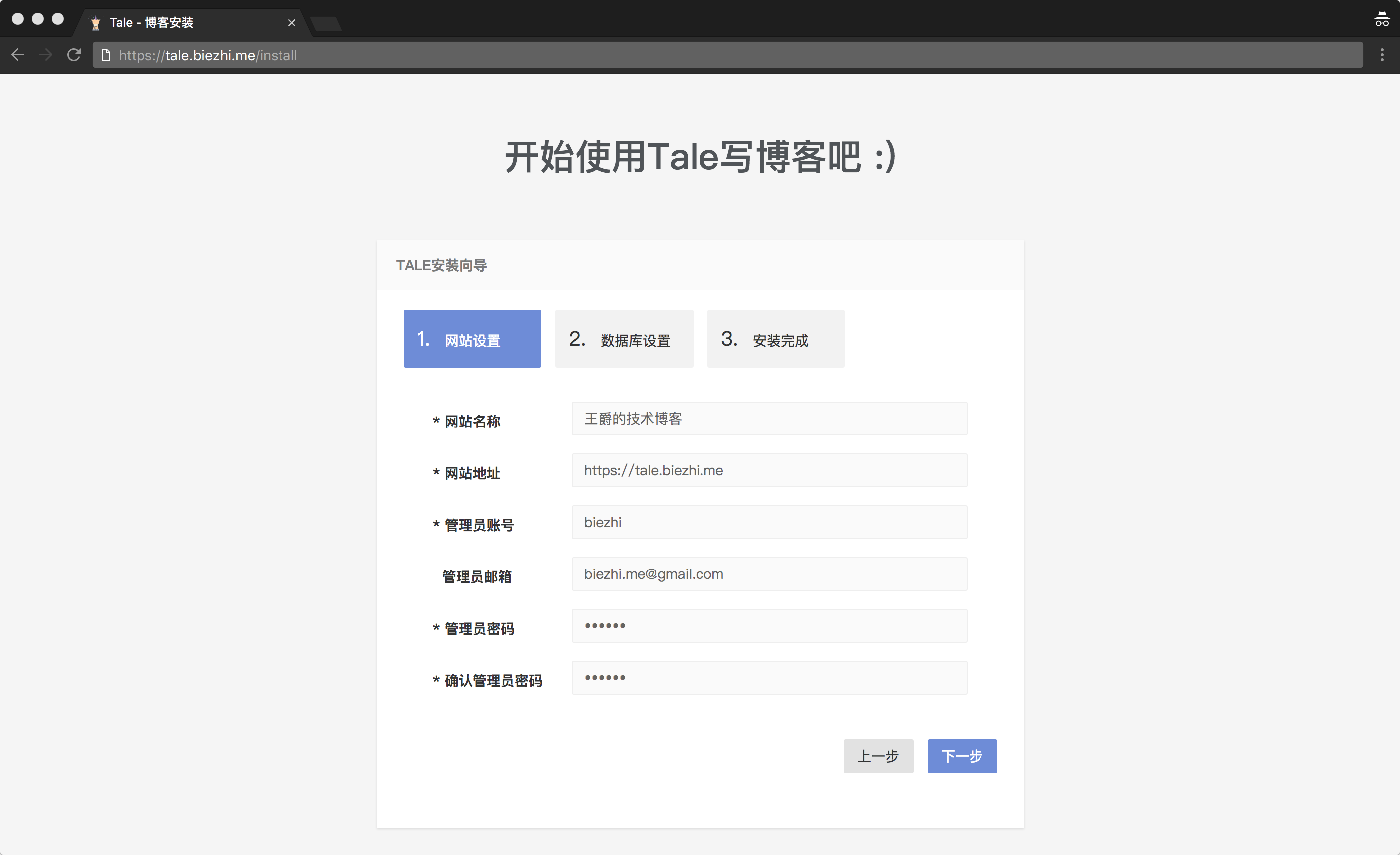 Java 博客系统 Tale