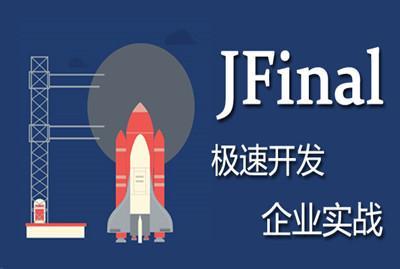 JFinal教程:JFinal极速开发企业实战百集JFinal视...