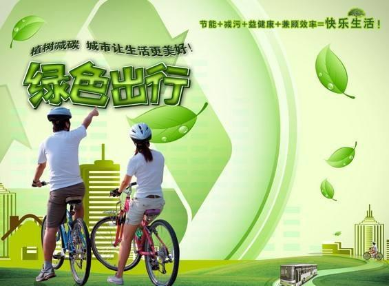 物联网之绿色出行