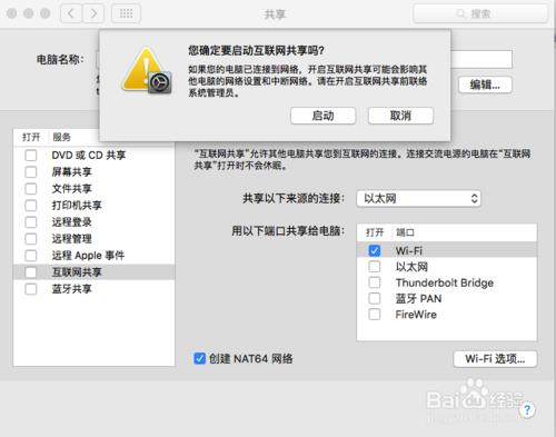 Mac电脑搭建IPV6测试环境