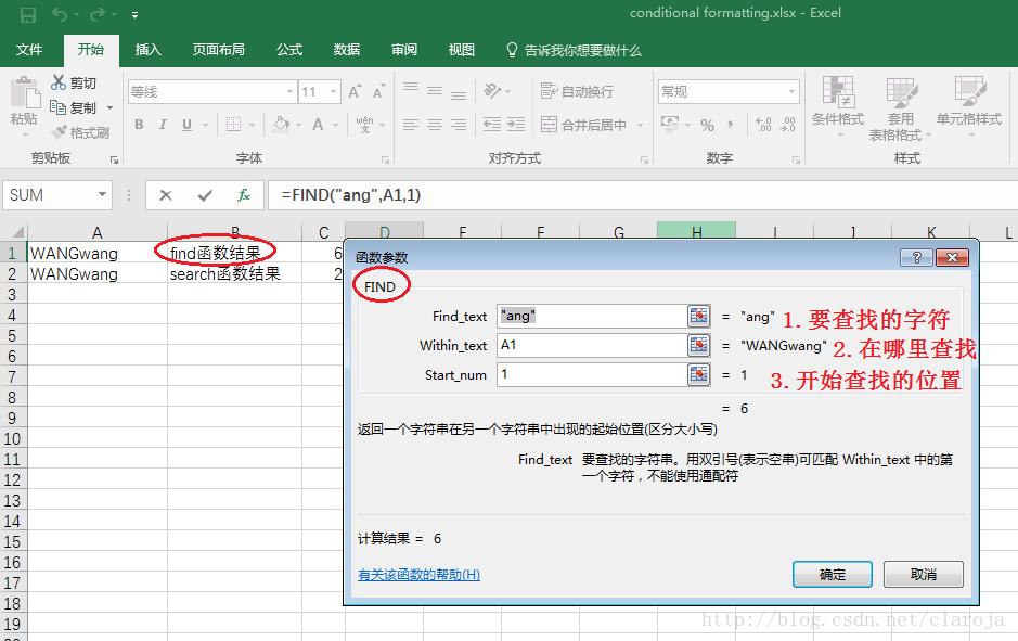 Excel查找字符串下标