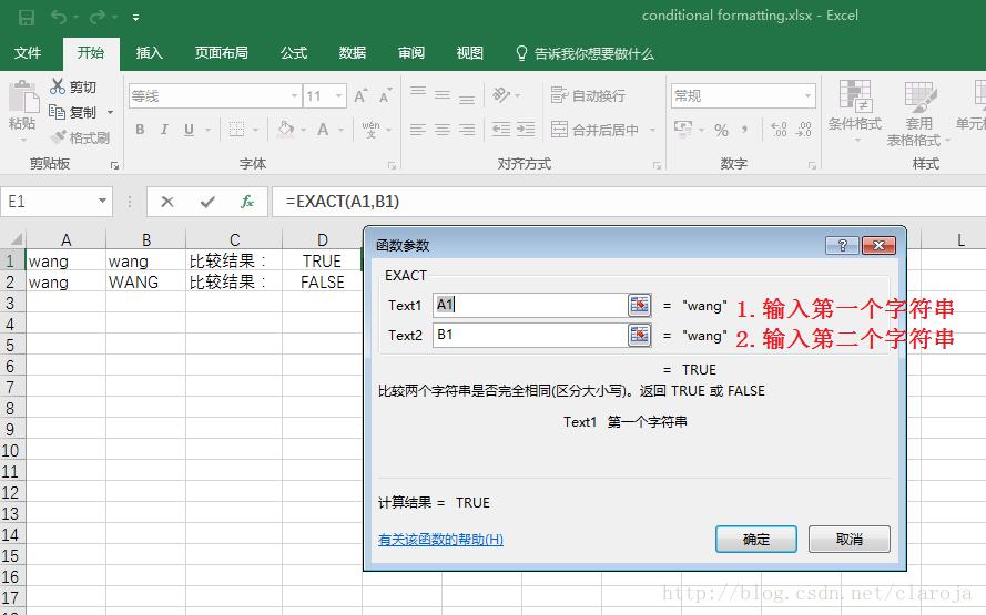 Excel字符串比较