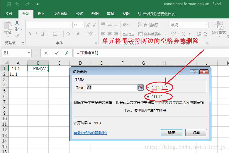 Excel——字符串——去空格