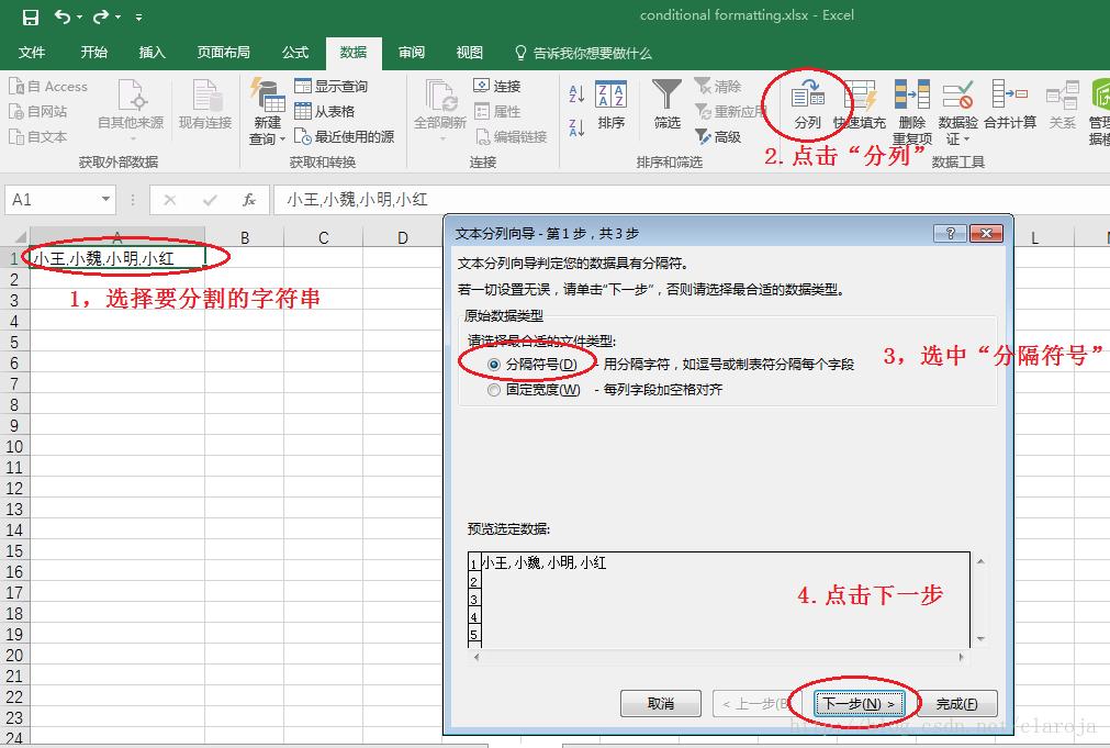 Excel分割字符串